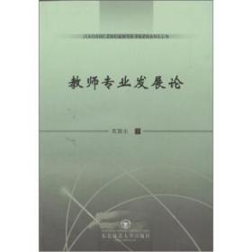 正版书籍教师专业发展论 未知 东北师范大学