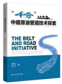 """正版书籍""""一带一路"""":中免原油管道技术探索 未知 石油工业出版"""