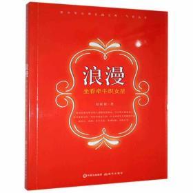 正版书籍青少年心理自助文库.气质丛书:浪漫--坐看牵牛织女星 默