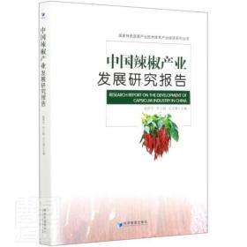 正版书籍中国辣椒产业民展研究报告 未知 经济管理出版社