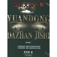 正版书籍远东大战纪事 第二卷 专著 罗先明著 yuan dong da zhan