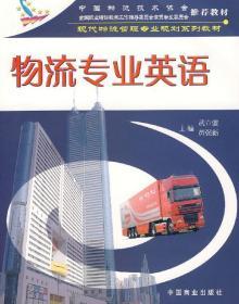 正版书籍物流专业英语 未知 中国商业出版社