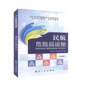 正版书籍民航危险品运输(双色)(含微课) 未知 航空工业出版社