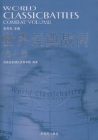正版书籍世界经典战例-战斗卷 未知 解放军