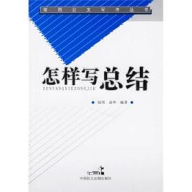 正版书籍常用公文写作丛书 怎样写总结 未知 中国民主法制