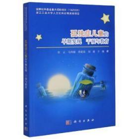正版书籍孤独症儿童的早期发现、干预与教育 未知 科学出版社