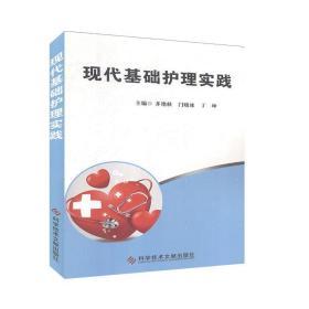 正版书籍现代基础护理实践 默认未知 科学技术文献