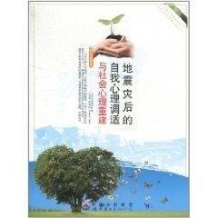 正版书籍认识地震丛书:地震灾后的自我心理调适与社会心理重建 默