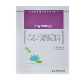 正版书籍心理健康教育 默认未知 人民邮电