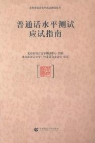 正版书籍普通话水平测试应试指南 未知 首都师范大学出版社