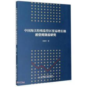 正版书籍中国海关特殊监管区贸易增长极的空间效应研究 未知 中国