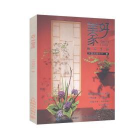正版书籍美好,家,颐养生活 未知 人民邮电出版社