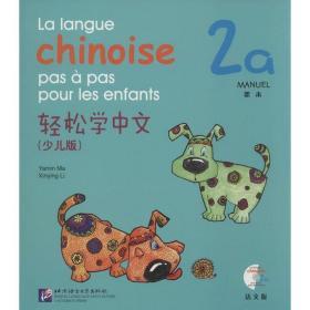 正版书籍轻松学中文(少儿版)(法文版)课本2a(含1CD) 未知 北京语