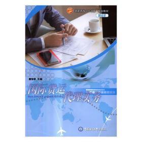 正版书籍国际货运代理实务 未知 中国海洋大学出版社