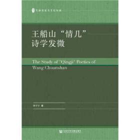 """正版书籍王船山""""情几""""诗学发微 未知 社会科学文献出版社"""
