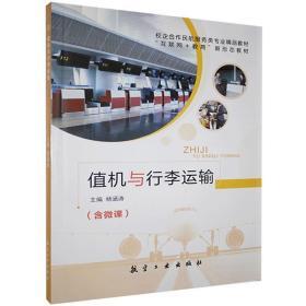 正版书籍值机与行李运输(双色)(含微课) 未知 航空工业出版社