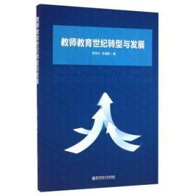 正版书籍教师教育世纪转型与发展 未知 南京师范大学