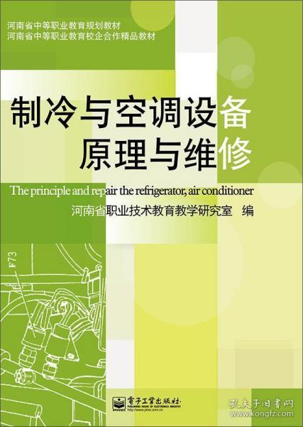 正版书籍制冷与空调设备原理与维修 默认未知 电子工业