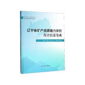 正版书籍辽宁省矿产资源潜力评价综合信息集成 未知 地质