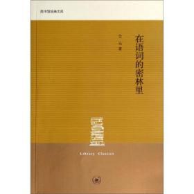 正版书籍图书馆经典文库·C--在语词的密林里 未知 生活.读书.新
