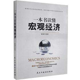 正版书籍一本书读懂宏观经济 未知 民主与建设出版社