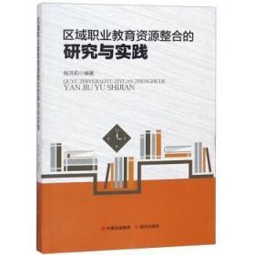 正版书籍区域职业教育资源整合的研究与实践 未知 现代出版社