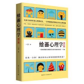 正版书籍绘画心理学(增订版):·一张画就能发现潜伏在你身体里的