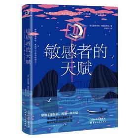 正版书籍成功心理通俗读物:敏感者的天赋 默认未知 天津人民