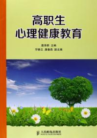 正版书籍高职生心理健康教育 默认未知 人民邮电