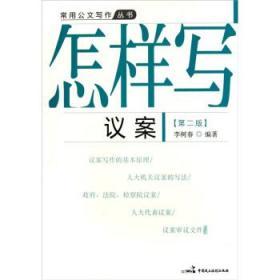 正版书籍常用公文写作丛书 怎样写议案 未知 中国民主法制