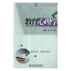 正版书籍教育心理学 默认未知 东北师范大学