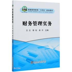 财务管理实务(普通高等教育十四五规划教材)