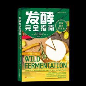 正版书籍发酵完全指南 风味营养和方法 未知 四川人民