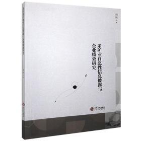 正版书籍采矿业自愿性信息披露与企业绩效研究 未知 江西人民出版