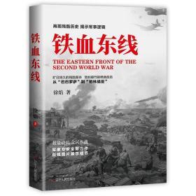 正版书籍铁血东线 未知 辽宁人民出版社