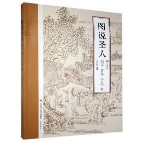 正版书籍图说圣人:颜子·曾子·子思卷 默认未知 济南
