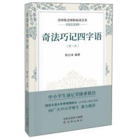 正版书籍齐法巧记四字语(第一册) 未知 沈阳出版社