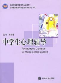 正版书籍中学生心理辅导 默认未知 高等教育出版社