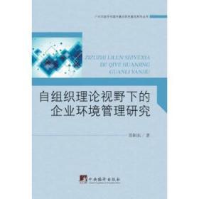 正版书籍自组织理论视野下的企业环境管理研究 未知 中央编译出版