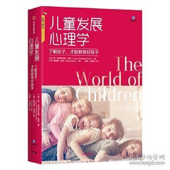 正版书籍儿童发展心理:了解孩子,才能教育好孩子 默认未知 中信