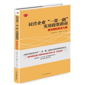 """正版书籍民营企业""""一带一路""""实用投资指南:蒙古国和欧亚七国"""