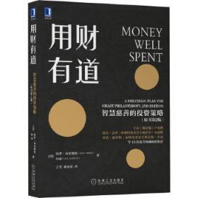 正版书籍用财有道:智慧慈善的投资策略(原书第2版) 未知 机械