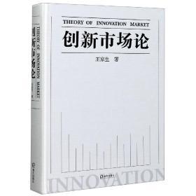 正版书籍创新市场论 未知 海天出版社