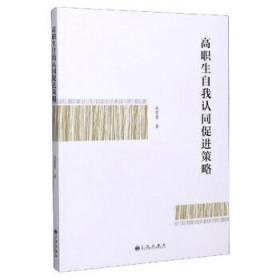 正版书籍高职生自我认同促进策略 未知 九州出版社