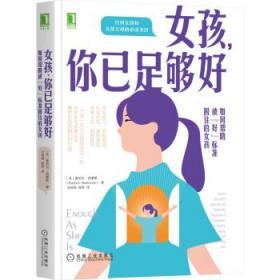 """正版书籍女孩,你已足够好:如何帮助被""""好""""标准困住的女孩 默"""