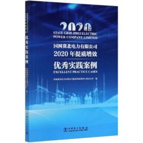 正版书籍国网冀北电力有限公司 2020 年提质增效优秀实践案例 未