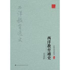 正版书籍中国学术名著丛书——雷通群:西洋教育通史 未知 吉林出