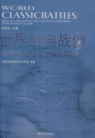 正版书籍世界经典战例·特种作战与反恐怖作战卷 未知 解放军