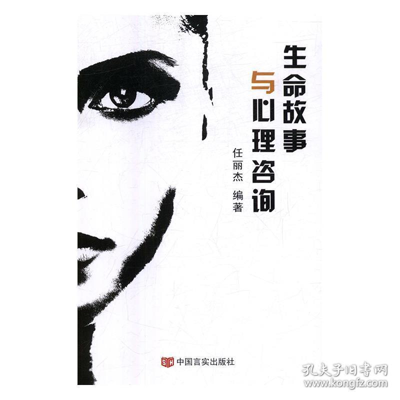 正版书籍生命故事与心理咨询 默认未知 中国言实