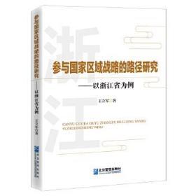 正版书籍《参与国家区域战略的路径研究:以浙江省为例》 未知 企